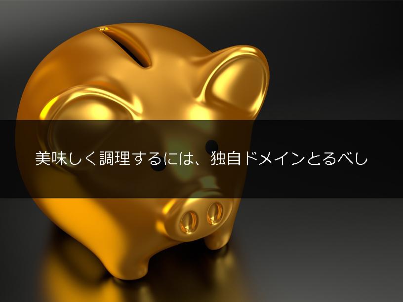 ブログ収入イメージ画像