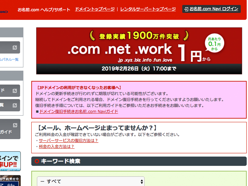 おなまえ.comトップ画面