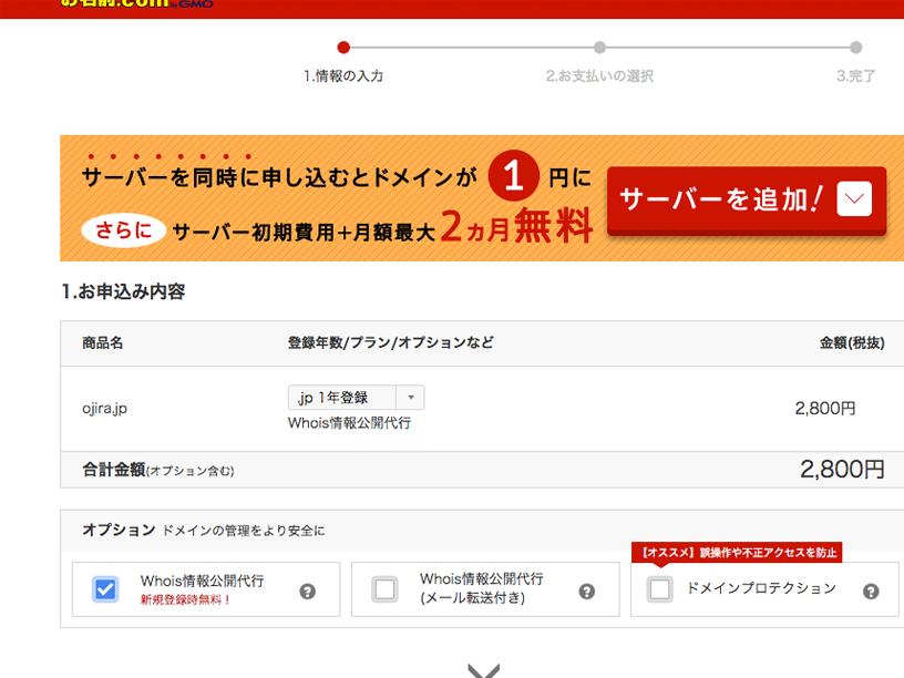 お名前.com申し込みへ進んだ後の画像