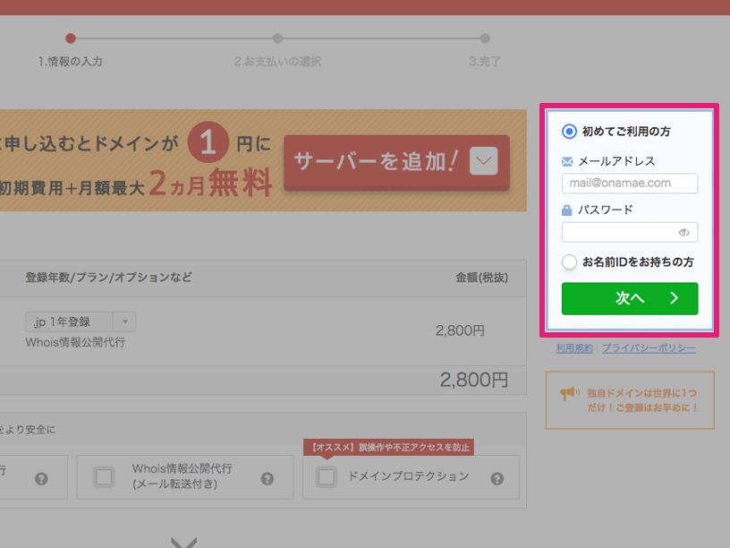 お名前.com初めてのログイン画面