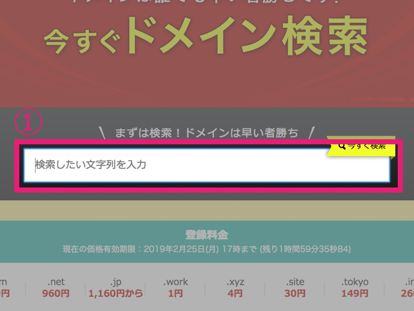 お名前.comドメイン検索位置説明画像
