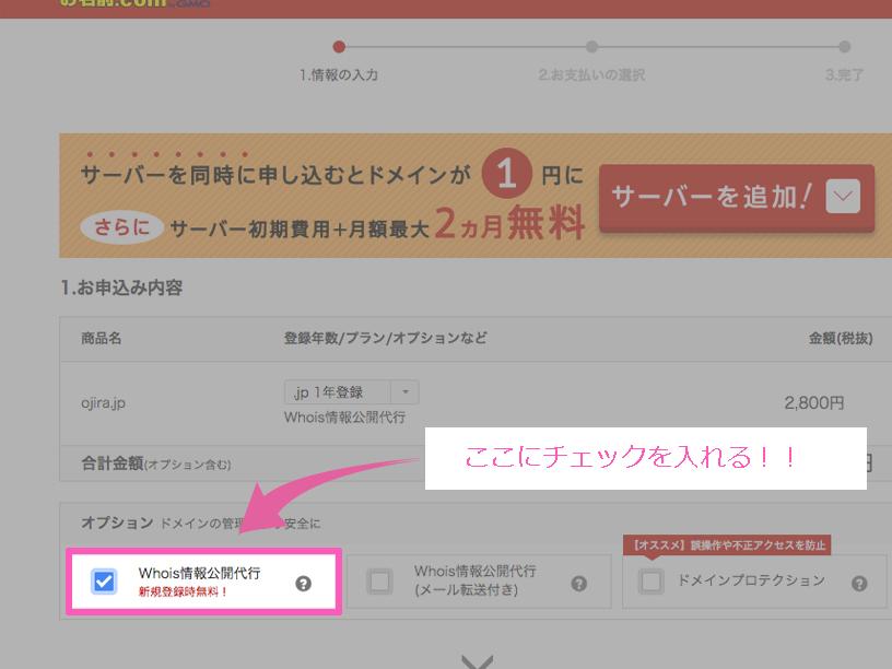 お名前.com-whois情報公開代行チェック位置説明画像