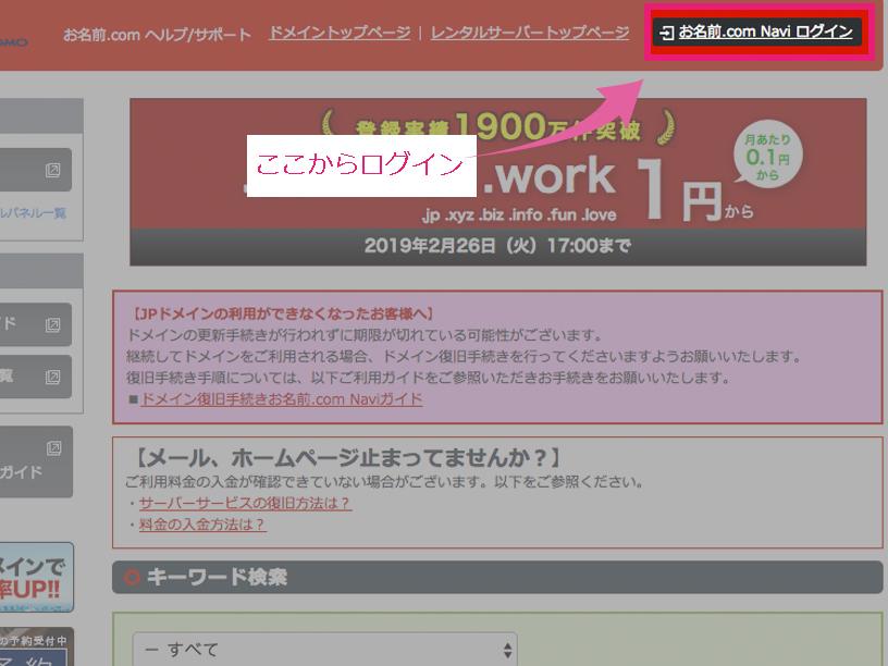お名前.comログイン位置説明画像