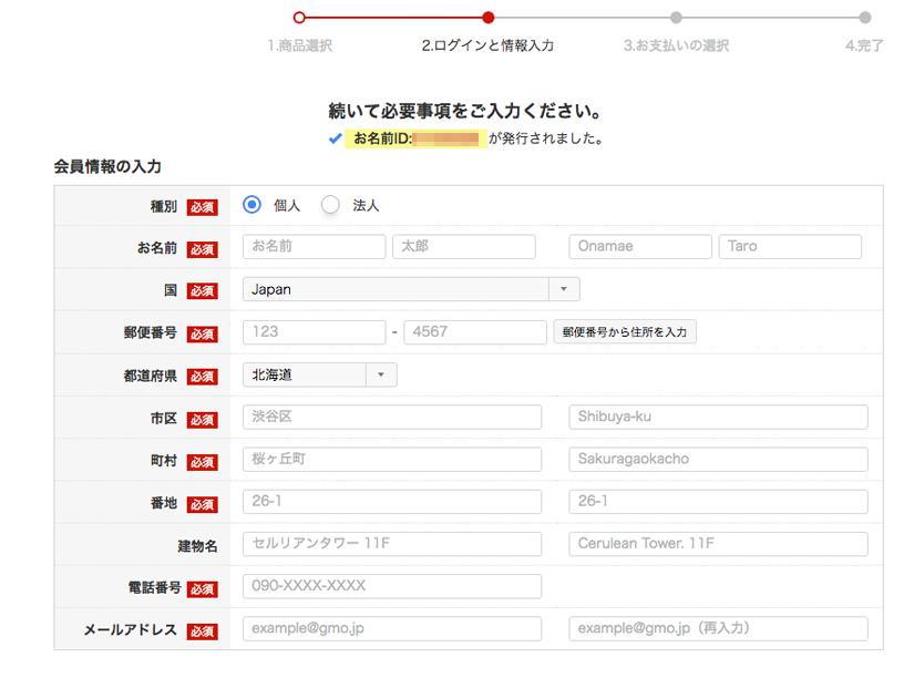 お名前.com個人情報入力画面