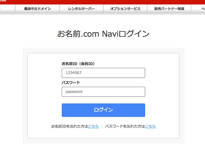お名前.comログイン項目入力画像