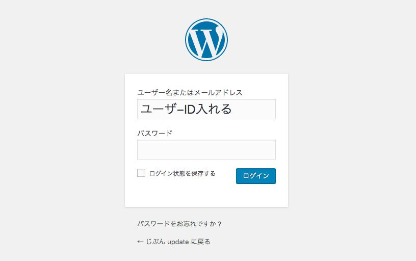 wordpressログイン画像