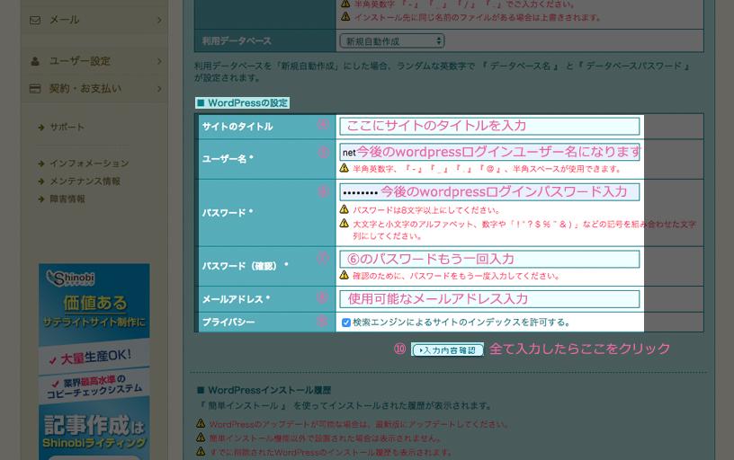 wordpress簡単インストール説明画像2