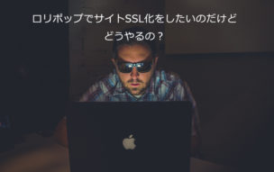 SSL化イメージ画像