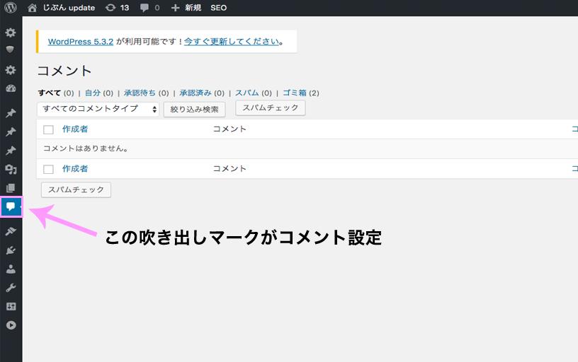 コメントページ位置説明画像