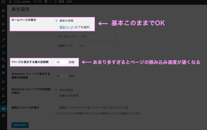ホームページ設定位置説明画像