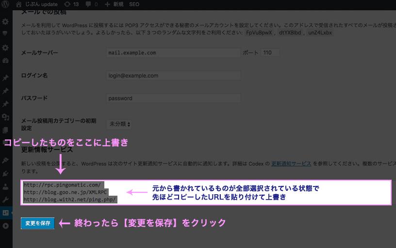 URL貼り付け位置説明画像