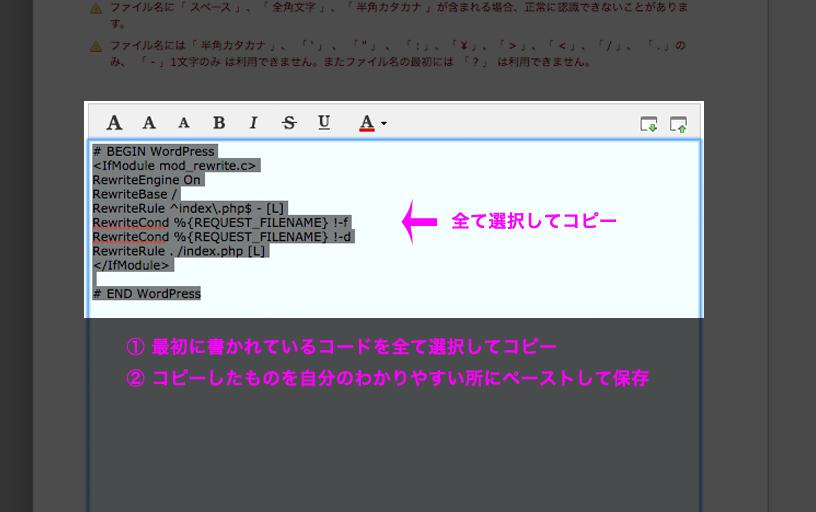 lolipop【.htaccess】ファイルコピー説明画像