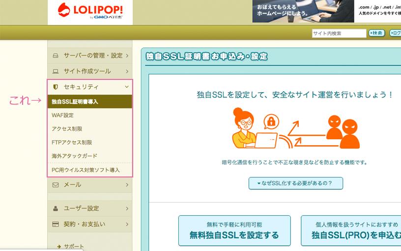 ロリポップ独自SSL証明書導入説明画像