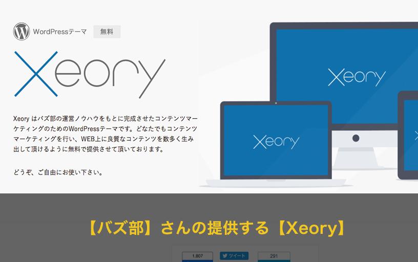 Xeoryイメージ画像