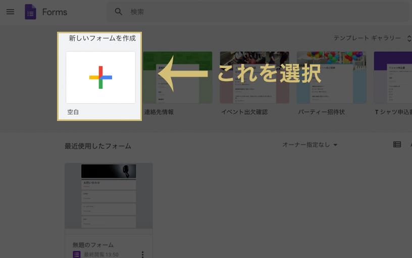 新規フォーム選択画面説明画像