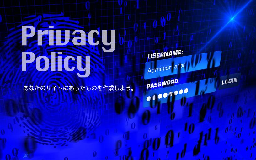 プライバシーポリシーイメージ画像