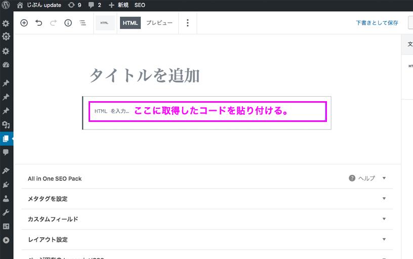 カスタムHTML貼り付け位置説明画像