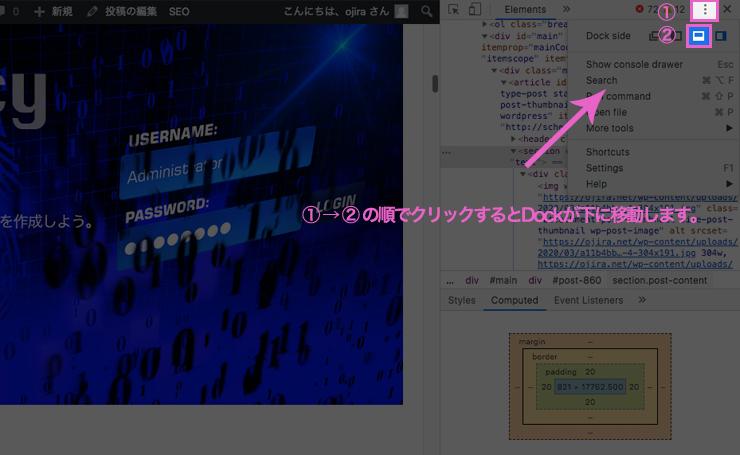 Dock画面下へ移動説明画像