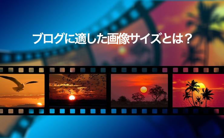 ブログに適した画像サイズ説明画像